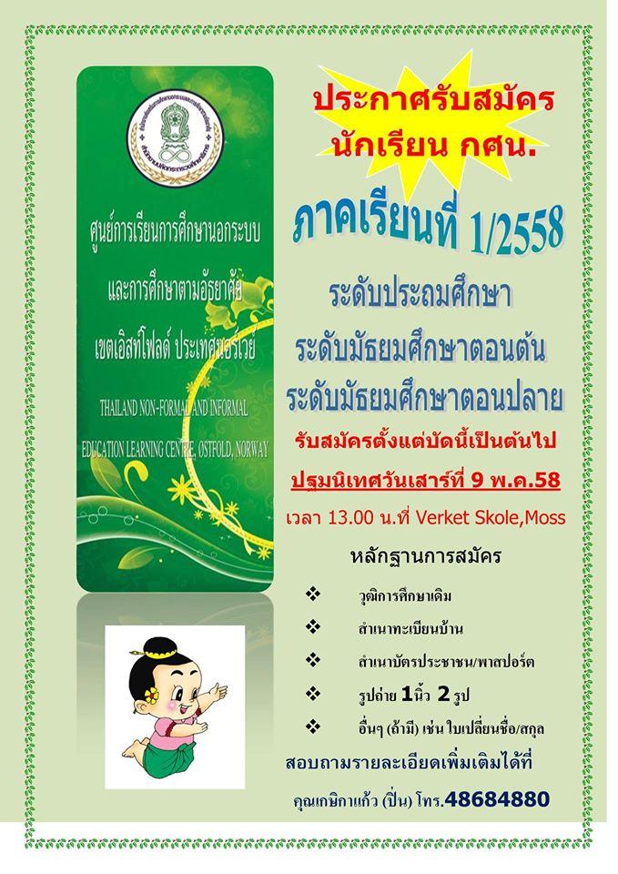 info2015